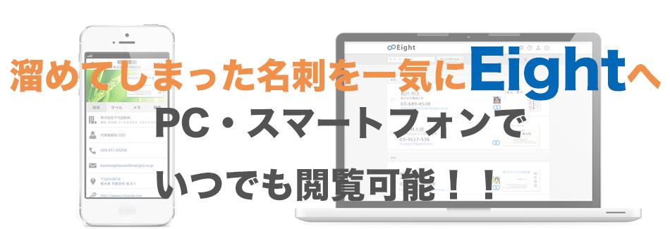 Eight_001